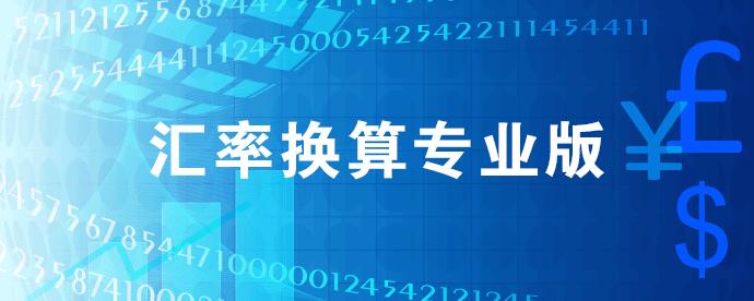 汇率换算专业版测评