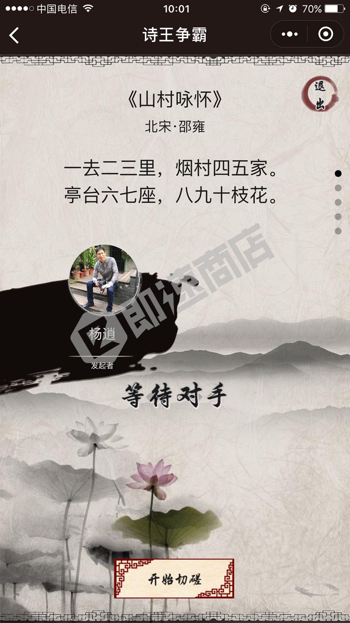 诗王争霸小程序列表页截图