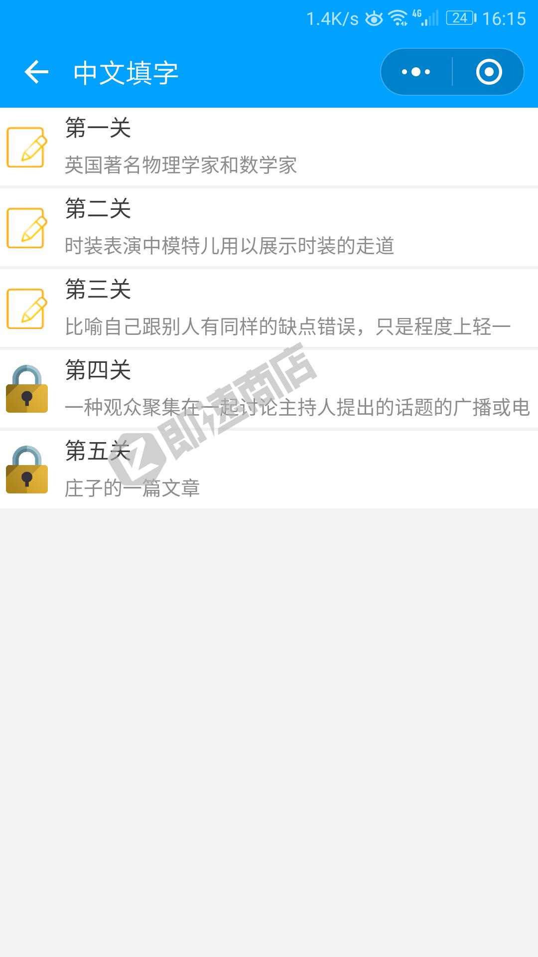 中文填字游戏小程序列表页截图