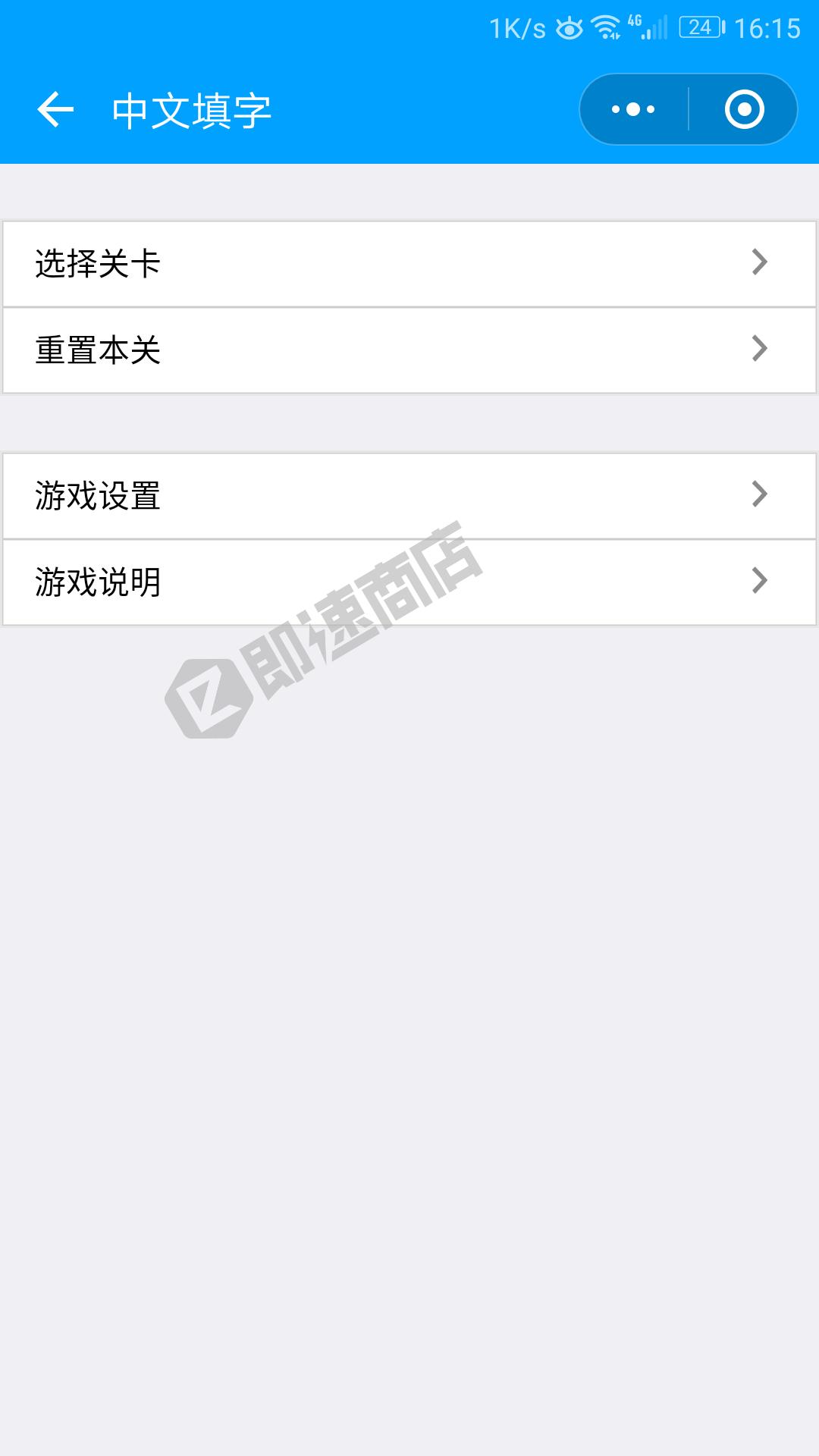 中文填字游戏小程序详情页截图