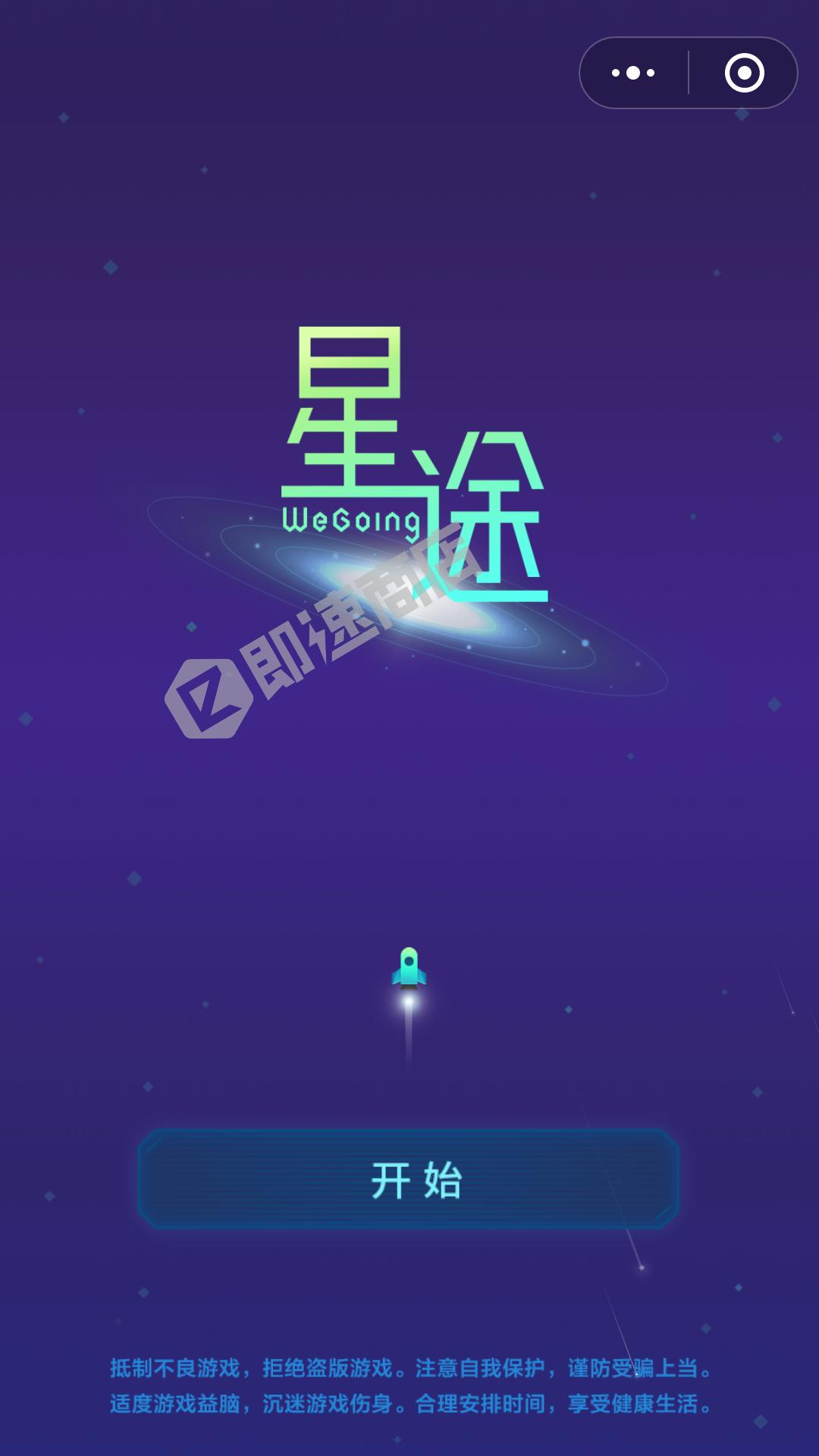 星途WeGoing小程序首页截图