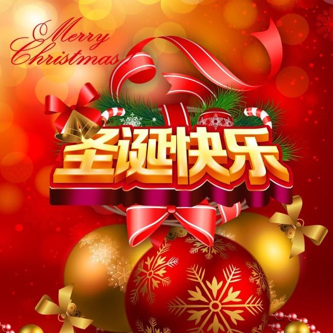 缤纷圣诞,欢庆新年,古韵感恩回馈。微页模板
