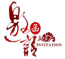 """12月8~9号广州水大会""""以云为基、数据治水""""微页模板"""