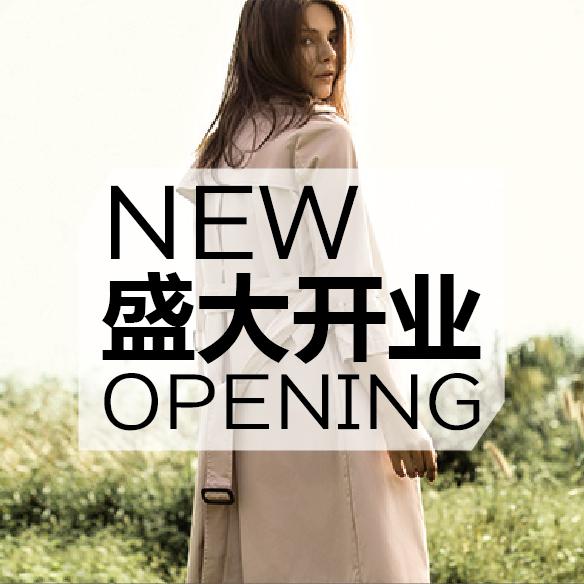 【BOYI】祝贺伊宁市开发区帛逸品牌女装盛大开业!微页模板