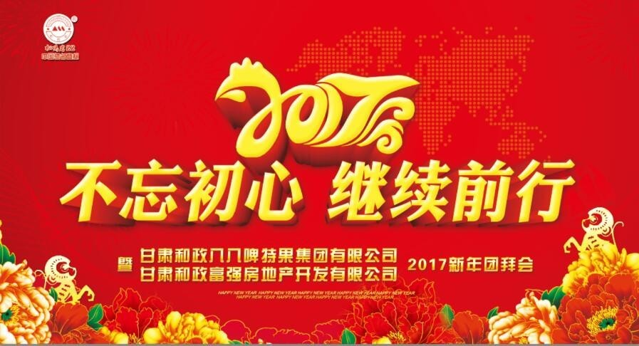 八八集团2017新年团拜会邀请函微页模板