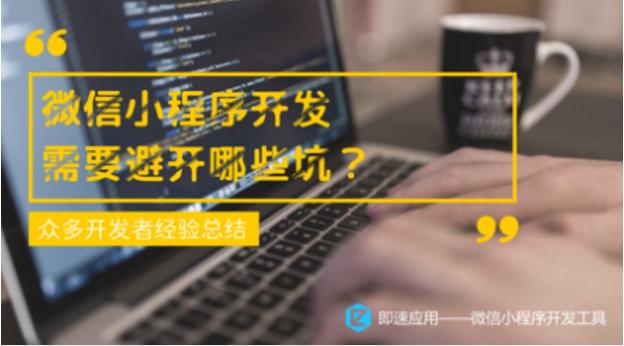 亚博-微信小程序开发需要避开哪些坑?众多开发者经验总结