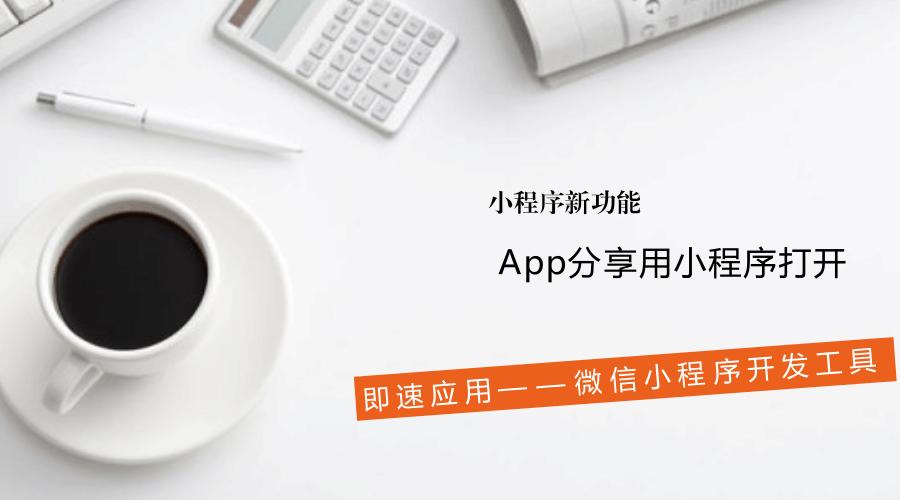 小程序新功能——App分享用小程序打开