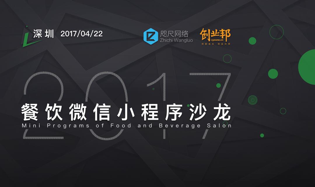 2017咫尺网络餐饮小程序深圳站圆满落幕