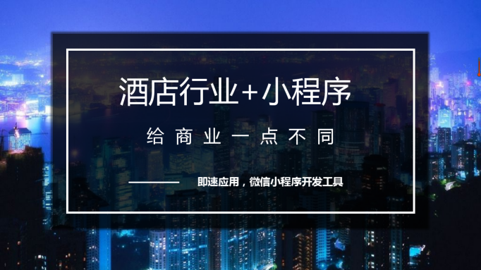 亚博-微信小程序有哪些功能会改变酒店行业营销方式?