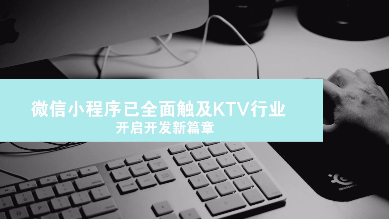 亚博-微信小程序已全面触及KTV行业,开启开发新篇章