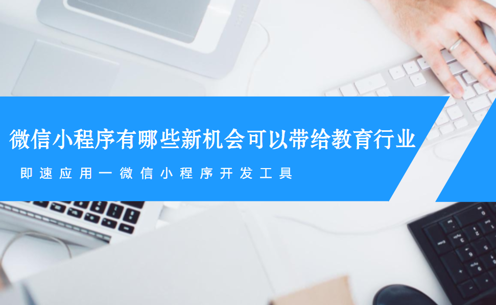 亚博-微信小程序有哪些新机会可以带给教育行业?