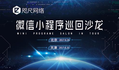 2017微信小程序北京&天津站巡回沙龙报名正式开始!