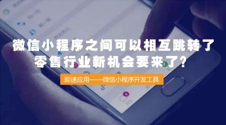 亚博-微信小程序之间可以相互跳转了,零售行业新机会要来了?
