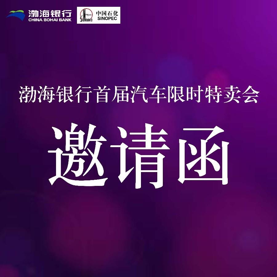 渤海银行首届汽车限时特卖会微页模板