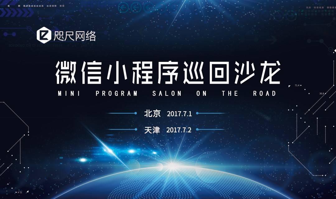 2017咫尺网络巡回沙龙——北京、天津站圆满落幕