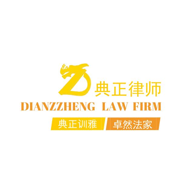 典正律师事务所小程序模板