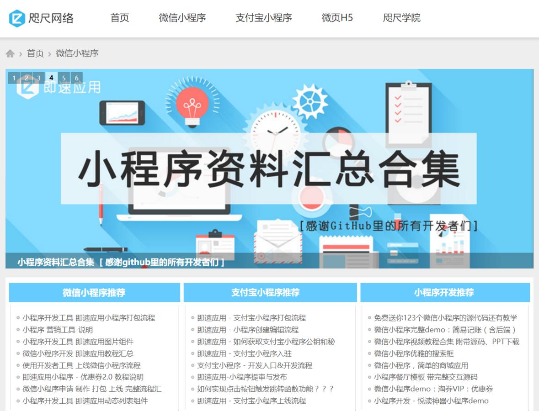 微信小程序论坛「咫尺论坛」上线一年,成为国内领先的小程序社区