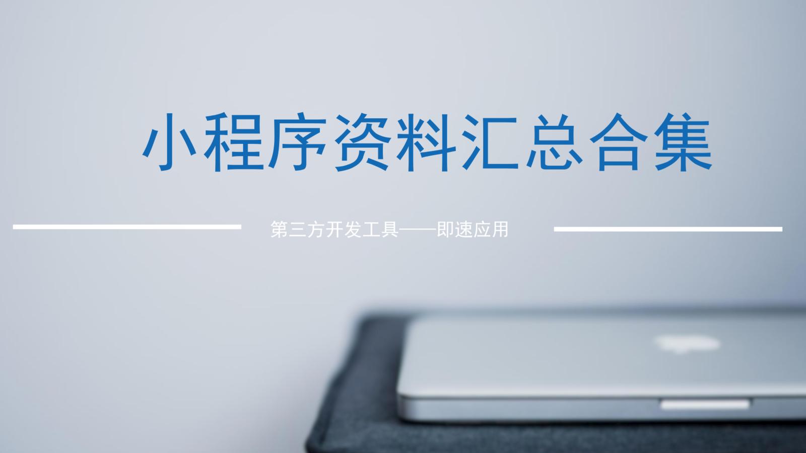 亚博-微信小程序论坛「咫尺论坛」上线一年,成为国内领先的小程序社区