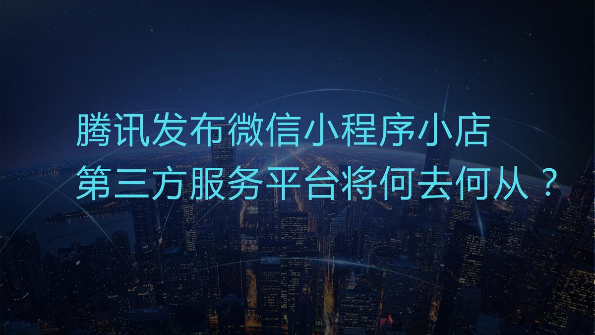 腾讯发布微信小店小程序!第三方服务平台将何去何从?