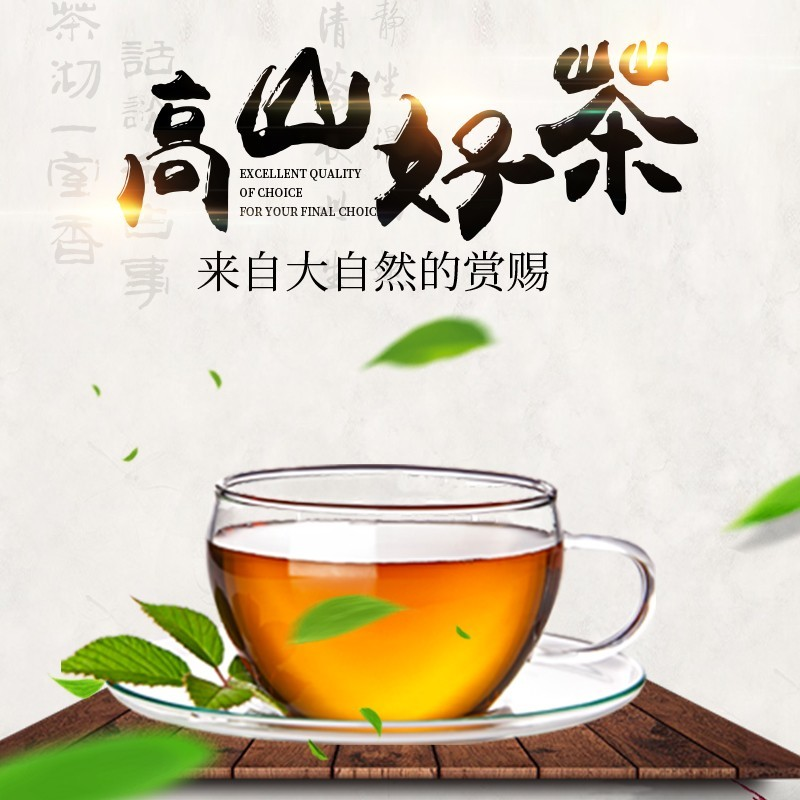 潮福茗茶小程序模板