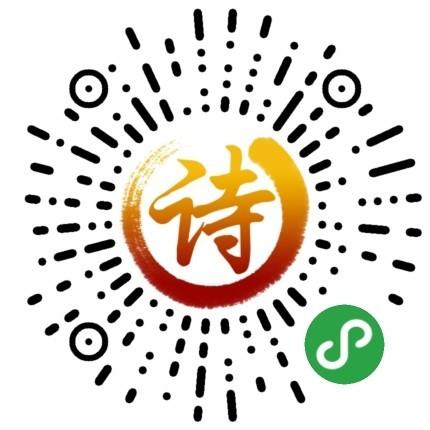 诗王争霸-微信小程序二维码