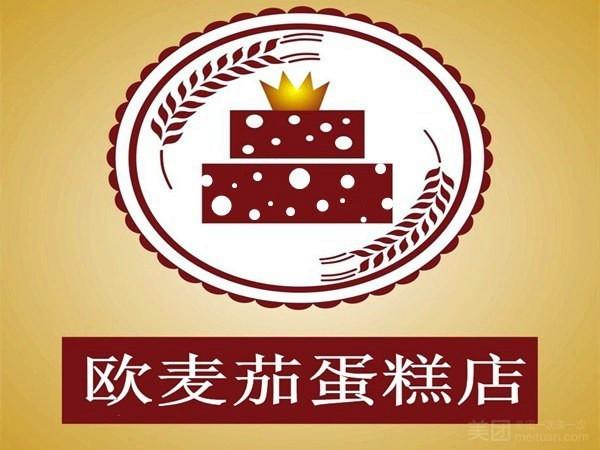 欧麦茄蛋糕店小程序模板