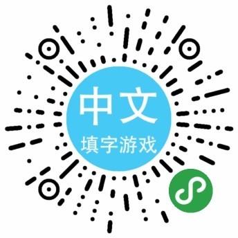 中文填字游戏-微信小程序二维码