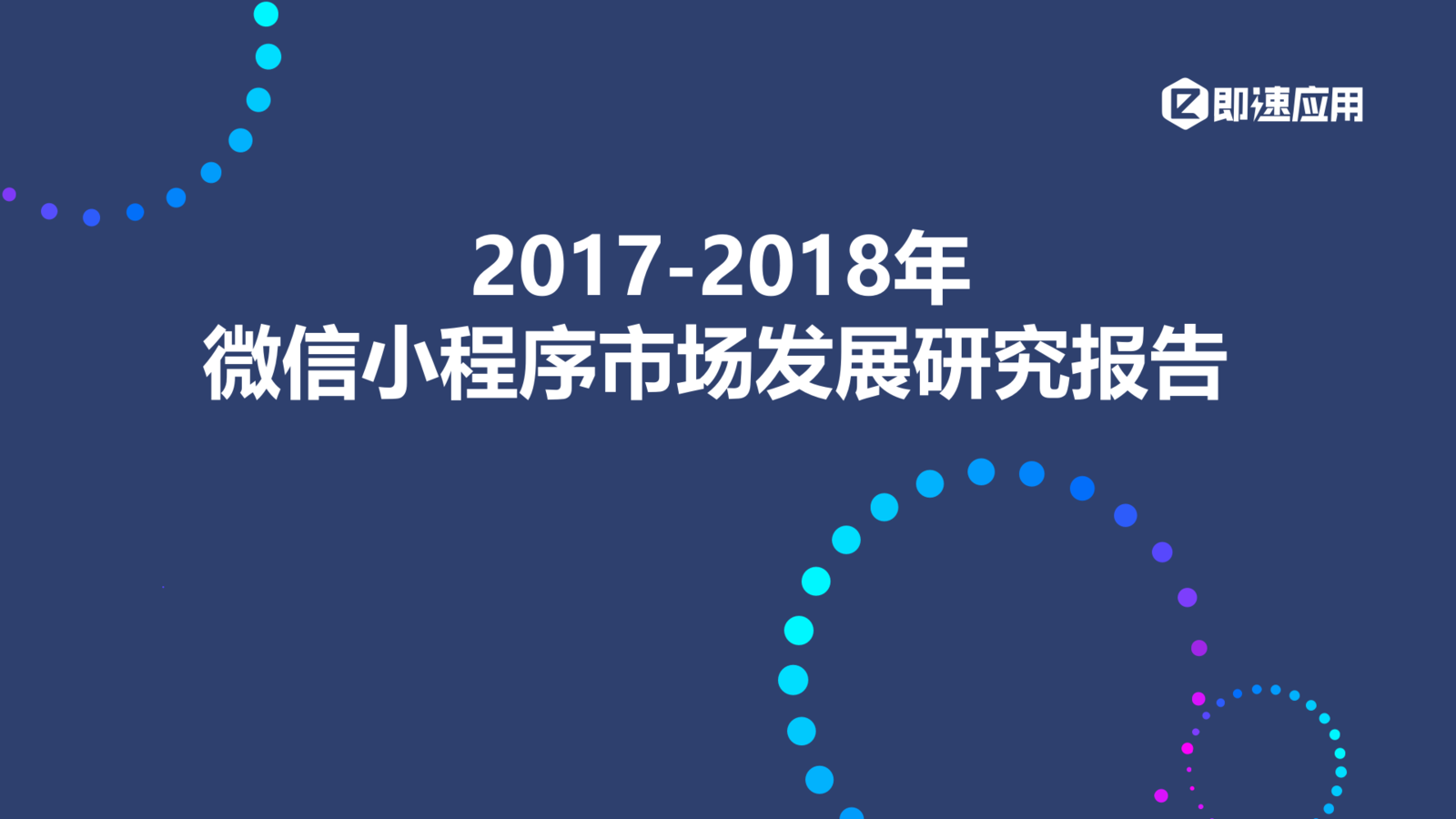 重磅!2018微信小程序数据报告发布:一年狂揽4亿用户