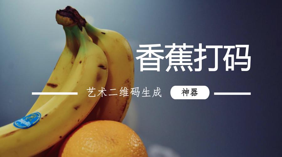 香蕉打码小程序:艺术二维码生成神器