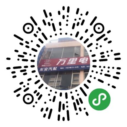 云南汽配市场小程序模板二维码