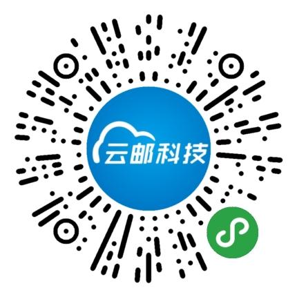 蘇州云郵小程序模板二維碼
