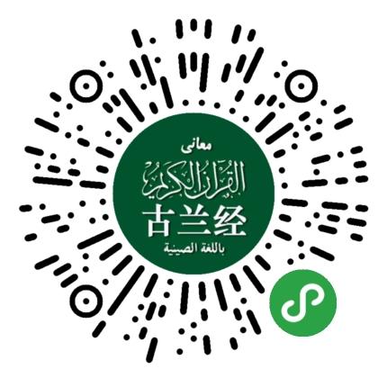 古兰经完整版小程序模板二维码