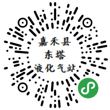 嘉禾縣東塔液化氣站小程序模板二維碼