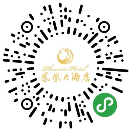 凤凰大酒店小程序模板二维码