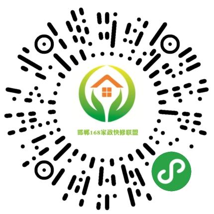 168邯郸家政快修联盟小程序模板二维码