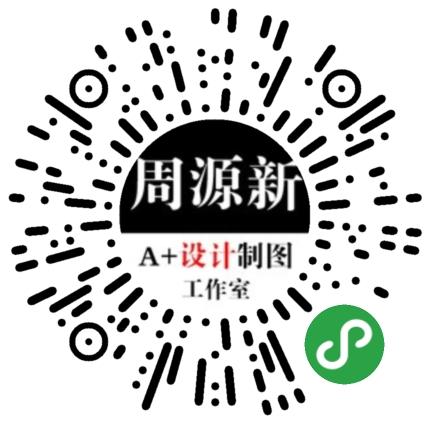 青岛效果图设计小程序模板二维码