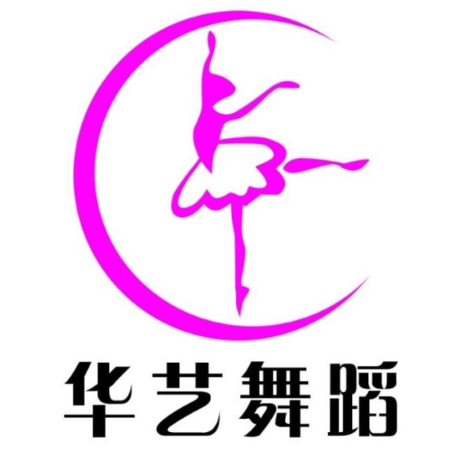 華藝舞蹈藝術培訓中心微頁模板