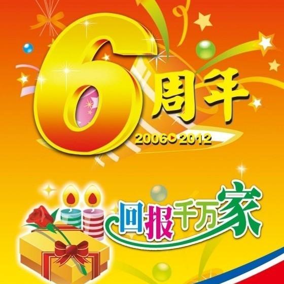 百盛佳購物廣場(和一店)周年店慶微頁模板