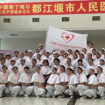 中国南丁格尔志愿护理服务总队 都江堰市人民医院分队正式成立微页模板