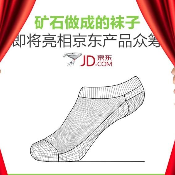 一款用矿石做的抗菌防臭袜即将亮相京东众筹微页模板