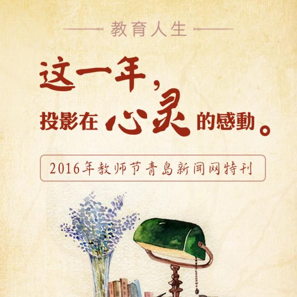 这一年,投影在心灵的感动,2016教师节青岛新闻网特刊微页模板