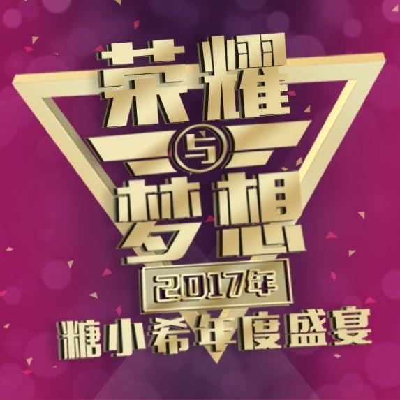 糖小希荣耀与梦想年度盛典微页模板