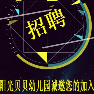 阳光贝贝幼儿园2017招聘启示微页模板