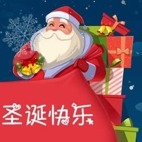魔幻圣诞季好礼送不停微页模板