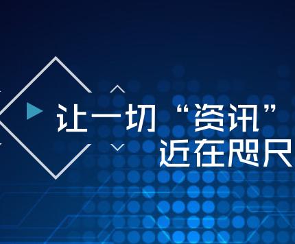 佛山互联网资讯微信小程序