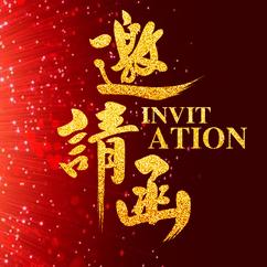 2017清鼻堂湖北营销峰会邀请函微页模板
