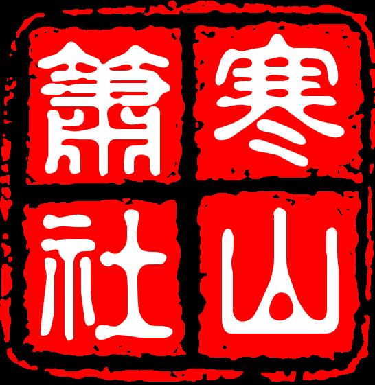 天台寒山箫社小程序模板