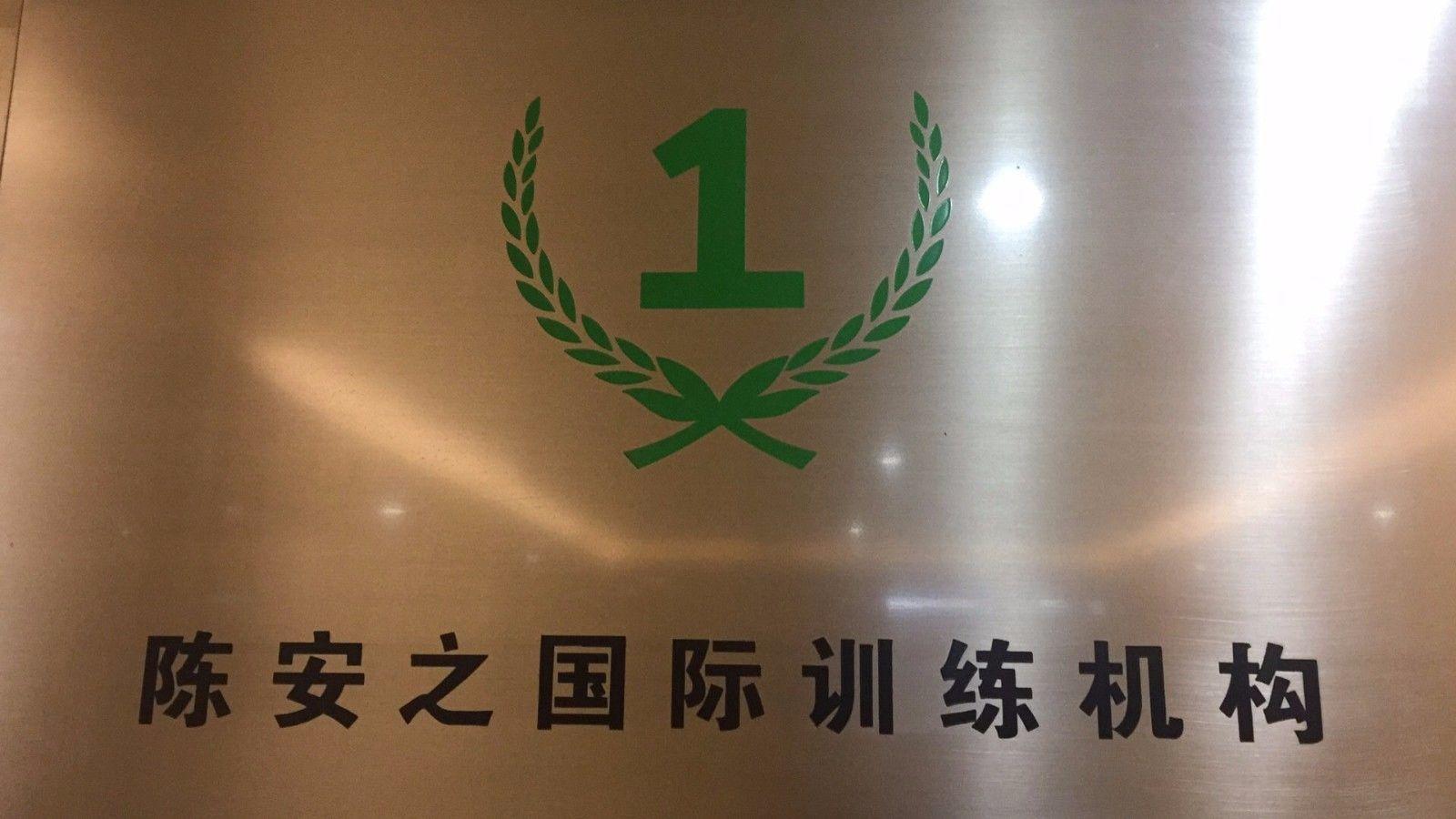 陈安之机构小程序模板
