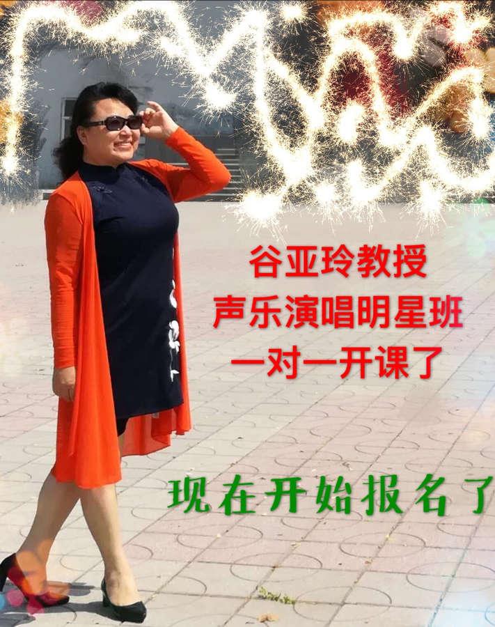 著名歌唱家谷亞玲微頁模板