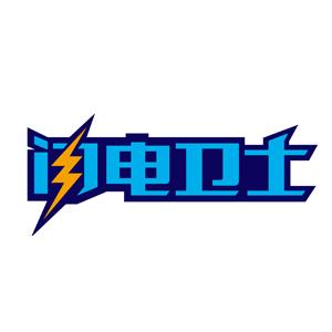 闪电卫士1.8小程序模板